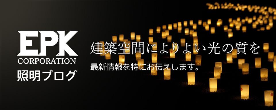 EPK照明ブログ 建築空間により良い光の質を 最新情報を特にお伝えします。