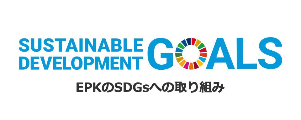 EPKのSDGsへの取り組みをお伝えします。