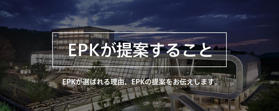 EPKが提案すること EPKが選ばれる理由、EPKの提案をお伝えします。