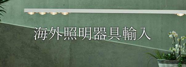 海外照明器具輸入